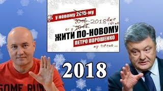 Царский подарок от Порошенко на Новый Год шокировал всех
