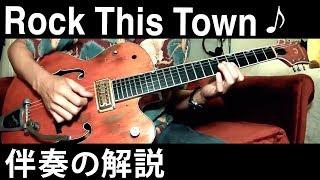 【ロカビリーギターレッスン】 ストレイキャッツのファーストアルバムよ...