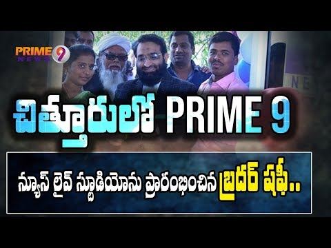 Motivational Speaker Brother Shafi Inaugurated Prime9 News Office in Chittor