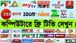 How to watch Live TV on Computer, Bangla Tutorials, Watch TV from two websites