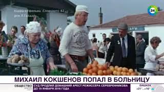 У актера Михаила Кокшенова диагностировали инсульт - МИР24