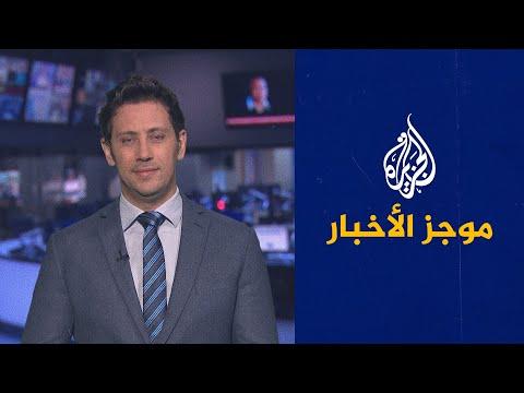 موجز الأخبار – الثالثة صباحا 22/06/2021  - نشر قبل 8 ساعة
