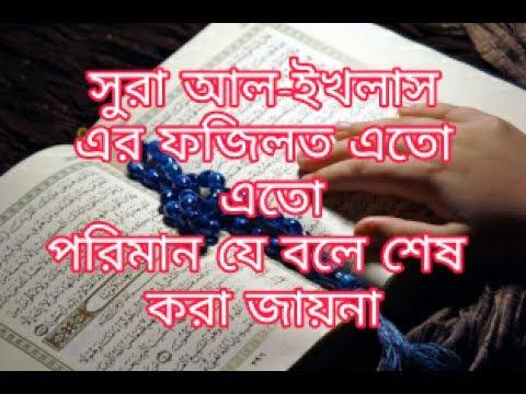 shurah ikhlas er fojilot (সুরা ইখলাসের ফজিলত)