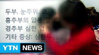 [단독] 모텔에 여중생 7시간 감금하고 집단 폭행 / YTN (Yes! Top News)