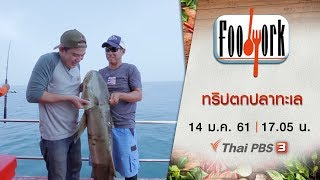Foodwork : ทริปตกปลาทะเล (14 ม.ค. 61)