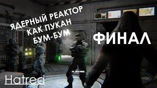 Hatred Прохождение на русском ФИНАЛ Взрыв Атомной Станции
