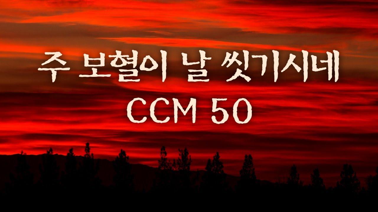 Download 주 보혈이 날 씻기시네  CCM 50
