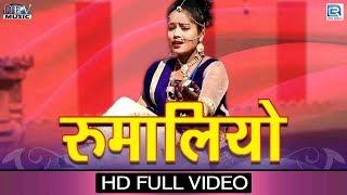 नीलू रंगीली की आवाज में राजस्थान का सबसे प्रसिद्ध लोकगीत रुमालियो   Rumaliyo   Rajasthani Hit Song