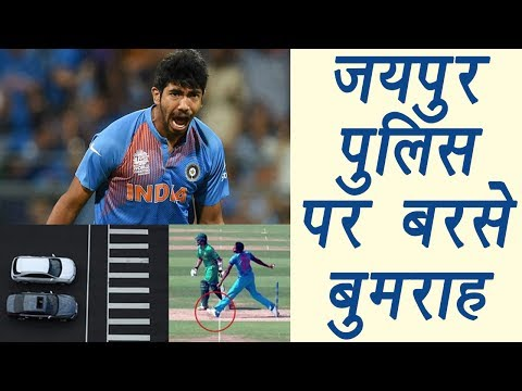Jaspreet Bumrah gets angry over Jaipur Traffic Police, Know Why । वनइंडिया हिंदी