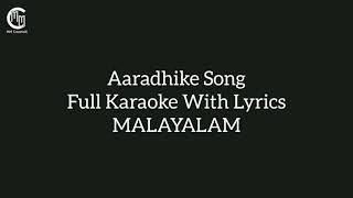 Aaradhike Ambili Movie Song Karaoke With Lyrics Full Video
