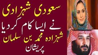 Princess Hyfa Bint Abdullah Al-saud Nay Shah Salman Ki beziti karwa di [Saudi News In Urdu]