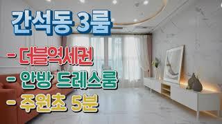 인천신축빌라 매매 간석동 안방드레스룸 인천시 주원초 남…