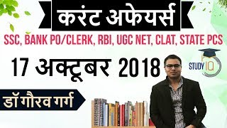 October 2018 Current Affairs in Hindi 17 October 2018 - SSC CGL,CHSL,IBPS PO,CLERK,RBI,State PCS,SBI