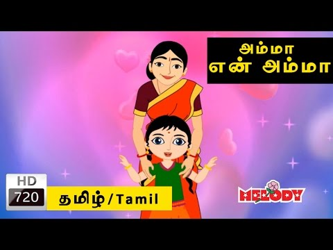 AMMA AMMA | அம்மா அம்மா என் அம்மா | Tamil Rhymes for Kids | Tamil Nursery Rhymes