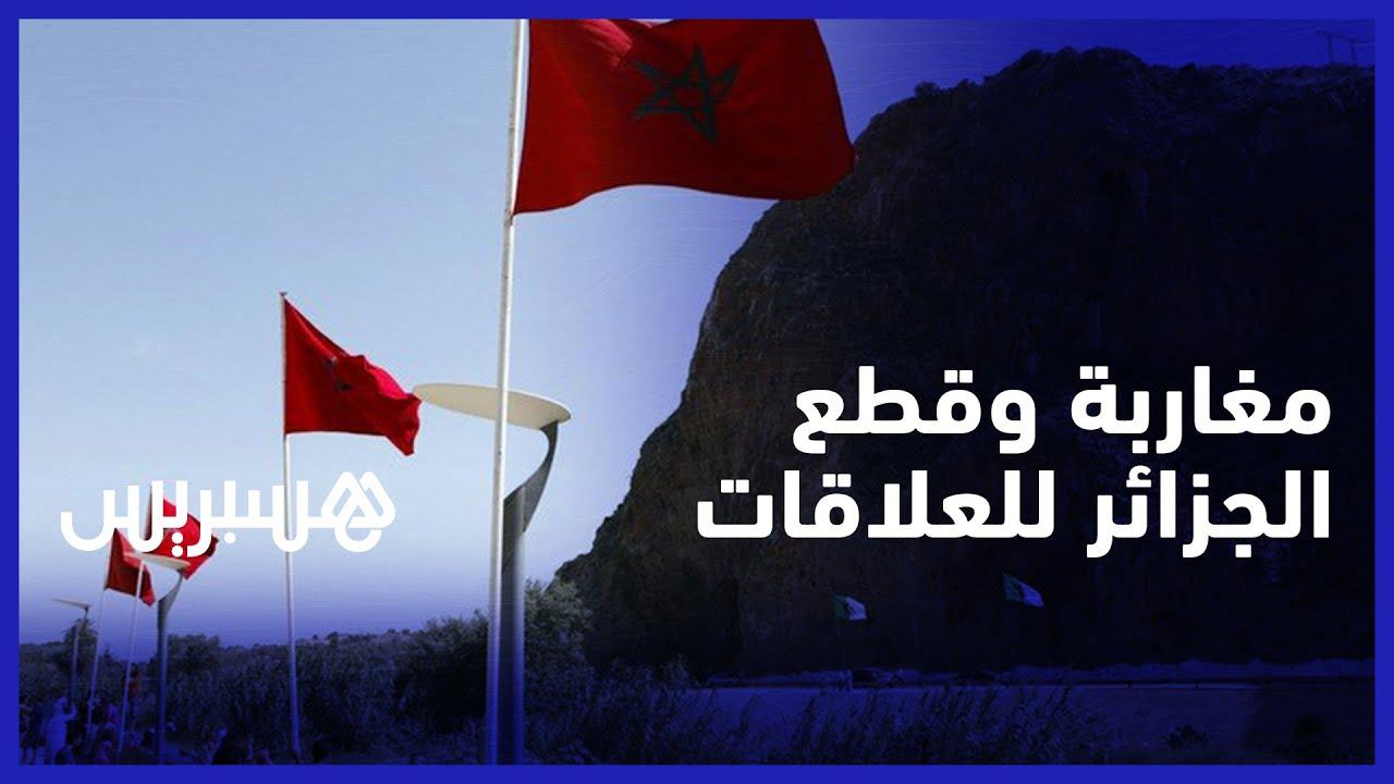 بعد إعلان الجزائر قطع علاقاتها مع المغرب.. مواطنون مغاربة :الله يهديهم والشعب الجزائري خوتنا