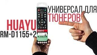 Огляд та налаштування універсального пульта для DVB-T2 тюнер - HUAYU RM-D1155+