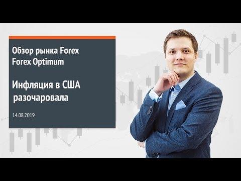 Forex Optimum 14.08.2019. Инфляция в США разочаровала