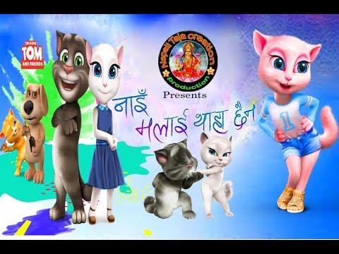 Nai Malai Thaha Chhaina ~By Kala Chashma Talking Tom Version Video Song