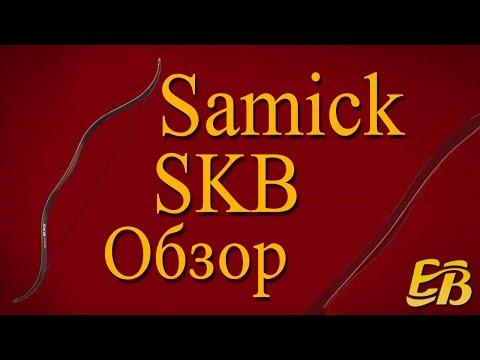 Обзор на лук Samick SKB/Samick SKB Review