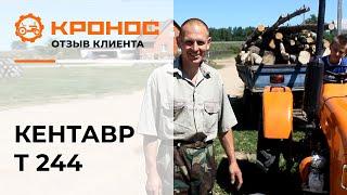 Минитрактор Кентавр Т-244, отзыв от клиента (kronos5.by/kronos5.ru)
