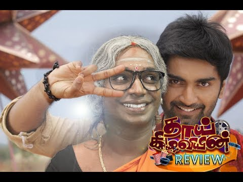 Gemini Ganeshanum Suruli Raajanum Movie | Thai Kilaviyin Review - The Old Monks