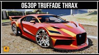 gTA Online: Обзор нового суперкара Truffade Thrax