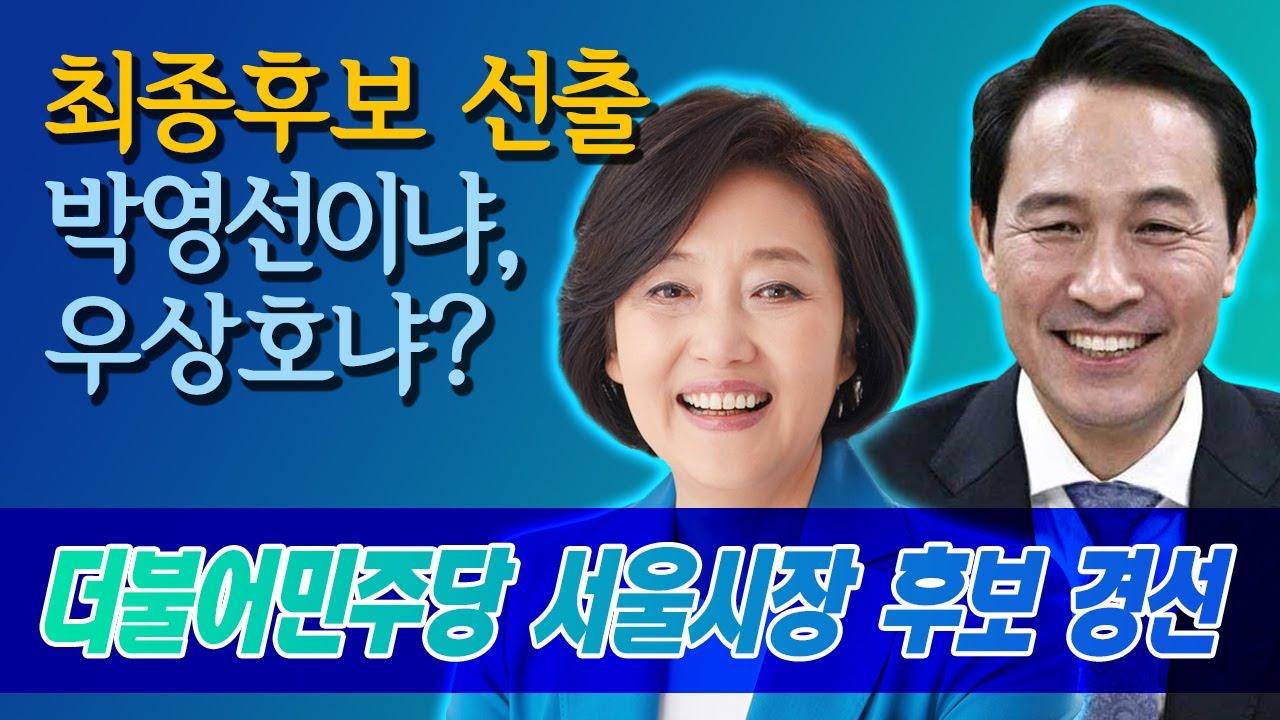 더불어민주당 서울시장 후보 최종 확정 / 박영선이냐, 우상호냐?