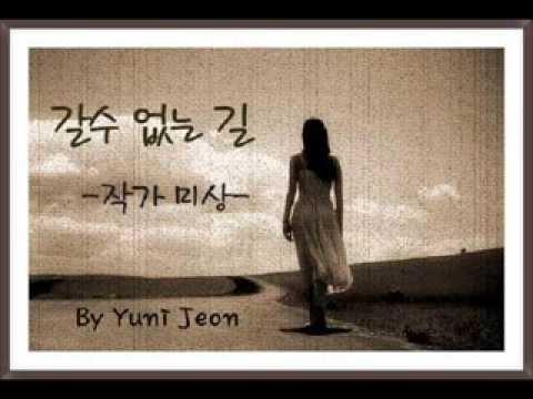갈 수 없는 길-작가미상(시낭송)
