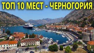 """Черногория 2020 - 10 самых красивых мест от """"Ехать надо?"""""""