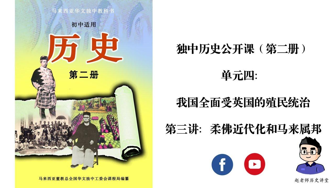独中历史公开课(第二册) | 单元四 | 第三讲:柔佛的近代化与马来属邦