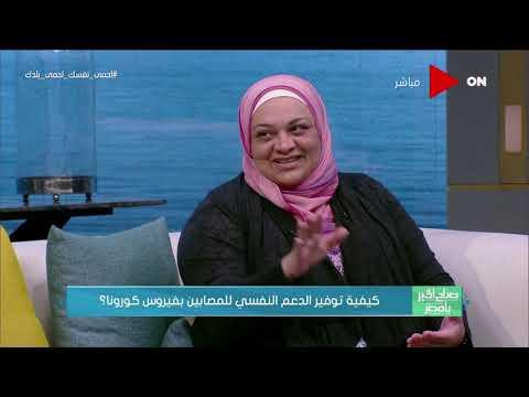 صباح الخير يا مصر - لقاء مع الدكتورة منن عبدالمقصود وحوار عن-كيفية توفير الدعم النفسي بفيروس كورونا-  - نشر قبل 1 ساعة