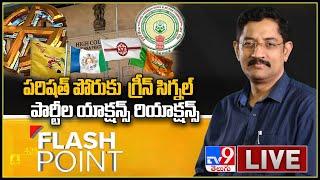 పరిషత్ పోరుకు గ్రీన్ సిగ్నల్ పార్టీల యాక్షన్ రియాక్షన్ LIVE || Flash Point - TV9