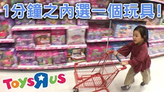 限時1分鐘選一個玩具! 不能超過1000元! 玩具反斗城大搬家練習 玩具開箱一起玩玩具 姐姐喜歡 mini TOYSRUS Sunny Yummy Kids TOYs