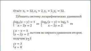 Решение систем логарифмических уравнений Урок 4 1