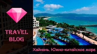 Остров Хайнань и южно-китайское море(Mini - видео блог о поездке на остров Хайнань в октябре 2016 года. Хотела снять видео немного веселым, и, думаю,..., 2016-11-15T16:32:27.000Z)
