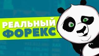 Реальный форекс, онлайн торговля на форекс. Онлайн торги с Forex Panda 14.01.20
