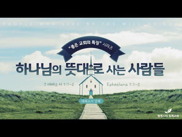 11월 15일 주일 오전 설교 - 하나님의 뜻대로 사는 사람들