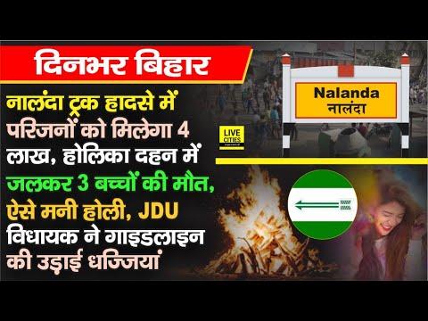 Nalanda Truck मामले में परिजनों को मिलेगा 4 लाख, JDU विधायक ने गाइडलाइन की उड़ाई धज्जियां