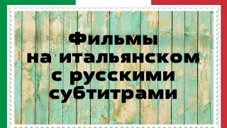 Кино на итальянском с русскими субтитрами I film in italiano con sottotitoli in russo