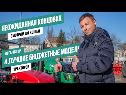 Обзор 4 бюджетных мототракторов. Разговор на чистоту   Agrotechnika.com.ua🚜