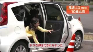 突風や台風による強風の際に、車のドアを手で押さえられるか、また駐車...