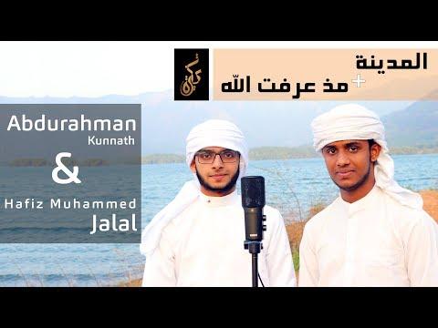 Abdurahman Kunnath & Muhammed Jalal - Moth Araftu + Al Madeena | Beautiful Nasheedᴴᴰ