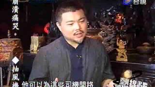 熱線追蹤 2012 05 14 pt 4 5 三太子