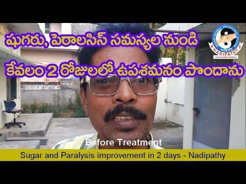 sugar-and-paralysis-improvement-in-2-days-treatment---nadipathy