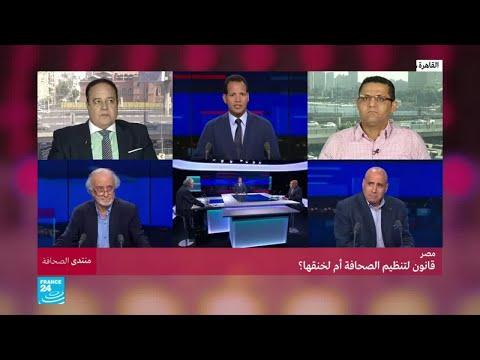مصر.. جدل حول قانون تنظيم الصحافة والإعلام  - نشر قبل 40 دقيقة
