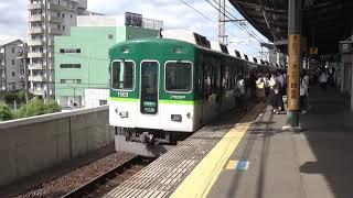 【区急到着&発車!】京阪電車 1000系1503編成 区間急行中之島行き 萱島駅