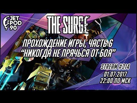 """Стрим по игре """"THE SURGE"""" от Deck13 и Focus Home Interactive. Прохождение от JetPOD90, часть 6."""