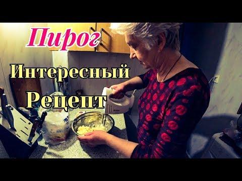 Пирог к Чаю от Мамы. Лёгкий Рецепт. Оригинальное украшение.Анекдот от Мамы.