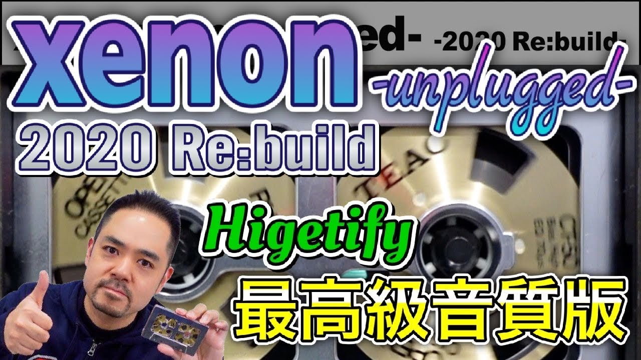【Higetify】xenon -unplugged-  -2020 Re:build-【HQ Audio】