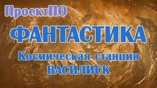 """Космическая станция """"Василиск""""."""